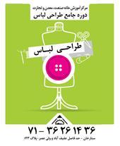 دوره جامع طراحی لباس در شیراز - 1