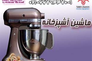 ماشین آشپزخانه