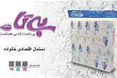 پرگل سلولز اعطای نمایندگی و فروش عمده دستمال کاغذی