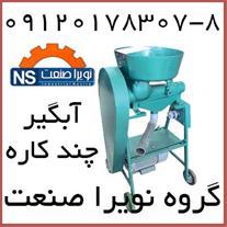 فروش دستگاه آبلیمو گیری ، فروش آب لیمو گیری صنعتی