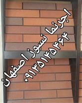 کارخانه اجرنسوز اصفهان|09135145464|