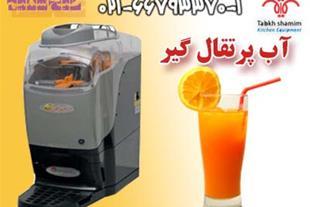 دستگاه آب پرتقال گیر