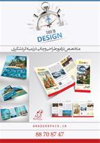 انجام خدمات چاپ و طراحى