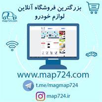 فروشگاه اینترنتی لوازم یدکی map724