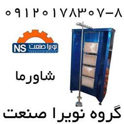 فروش دستگاه شاورما ، دستگاه کباب عربی - 1