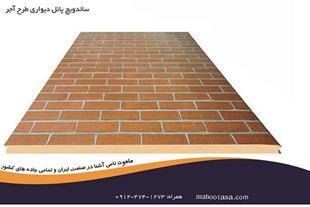 ساندویچ پانل درشیراز-تولید ساندویچ پانل در شیراز - 1