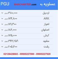 فروش بلیط هواپیما از عسلویه به سایر شهرها
