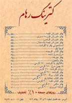 کترینگ در مشهد