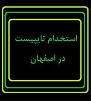 استخدام تایپیست در اصفهان