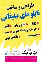 طراحی تابلو تبلیغاتی در منطقه آزاد ارس