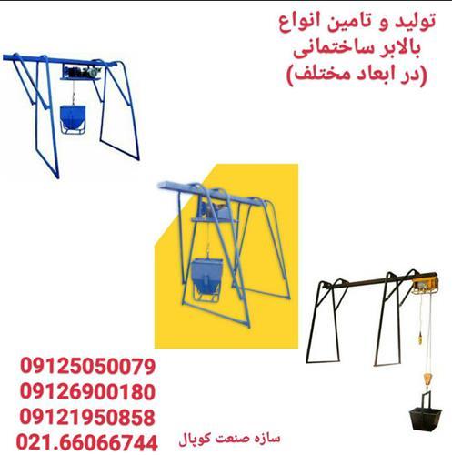 فروش استثنایی بالابر ساختمان ( نو و دست دوم ) - 108Loading image · فروش استثنایی بالابر ساختمان ( نو و دست دوم ) - 1 · Loading  image ...
