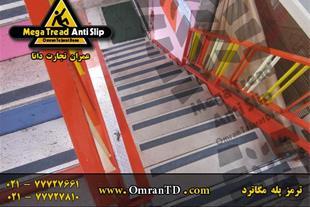 ترمز پله - ضد لغزنده پله - استوپ پله - استپ پله