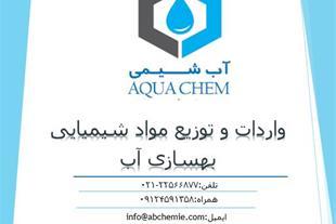 فروش زیر قیمت مواد شیمیایی بهبود آب