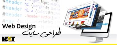 طراحی و بهینه سازی سایت- سئو- گروه تبلیغات آینده - 1