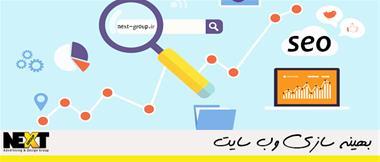 بهینه سازی سایت - سئو - گروه تبلیغات آینده - 1
