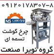 تولید و فروش چرخ گوشت صنعتی ، چرخ گوشت قصابی