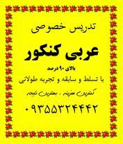 عربی کنکور بالای 90%
