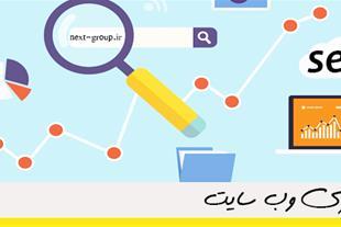 بهینه سازی سایت - سئو - گروه تبلیغات آینده