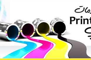 چاپ و بسته بندی - گروه تبلیغات آینده