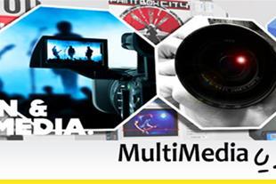 مالتی مدیا- گروه تبلیغات آینده