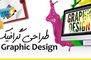طراحی گرافیک- گروه تبلیغات آینده