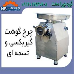 فروش چرخ گوشت گیربکسی و چرخ گوشت تسمه ای ایرانی - 1