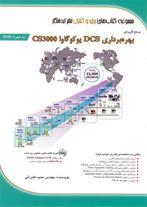 کتاب بهرهبرداری DCS یوکوگاوا CS3000 - 1