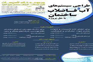 دوره جامع طراحی و اجرای سیستمهای آب و فاضلاب - 1