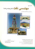 کتاب مبانی مهندسی نفت - 1