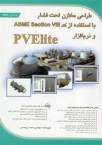 کتاب طراحی مخازن تحت فشار با ASME و PVELITE - 1