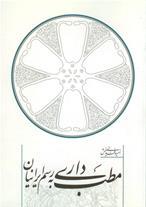 کتاب مطب داری به رسم ایرانیان - 1