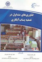 کتاب فناوری های متداول در تصفیه پساب آبکاری - 1