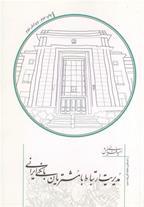 کتاب مدیریت ارتباط با مشتریان بانکی ایرانی - 1