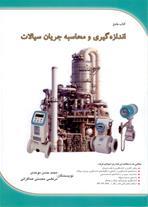 کتاب جامع اندازه گیری و محاسبه جریان سیالات - 1