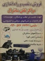 نصب و راه اندازی تلفن سانترال