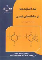 کتاب ضد اکساینده ها در سامانه های پلیمری - 1