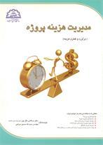 کتاب مدیریت هزینه پروژه (برآورد و کنترل هزینه) - 1