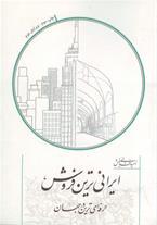 کتاب ایرانی ترین فروش (حرفه ای ترین در جهان) - 1
