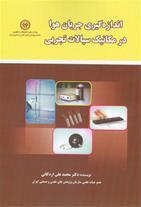 کتاب اندازه گیری جریان هوا در مکانیک سیالات تجربی - 1