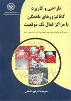 کتاب طراحی و کاربرد کاتالیزورهای ناهمگن - 1