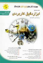 کتاب راهنمای جامع ابزار دقیق کاربردی - 1