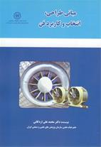 کتاب مبانی طراحی، انتخاب و کاربرد فن - 1