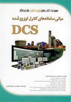 کتاب مبانی سامانه کنترل توزیع شده DCS - 1