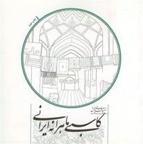 کتاب کاسبی ماهرانه ایرانی - 1