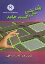 کتاب پیل سوختی اکسید جامد - 1
