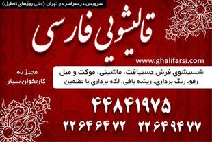 قالیشویی _ شستشوی فرش در تهران