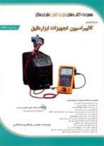 کتاب مرجع کاربردی کالیبراسیون تجهیزات ابزار دقیق