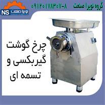 فروش چرخ گوشت گیربکسی و چرخ گوشت تسمه ای ایرانی