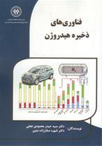 کتاب فناوری های ذخیره هیدروژن - 1