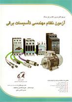 کتاب آزمون نظام مهندسی تاسیسات برقی - 1